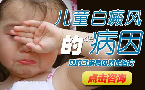 儿童出现白癜风的原因?
