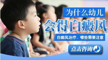 赣州中研为什么儿童也会患上白癜风?
