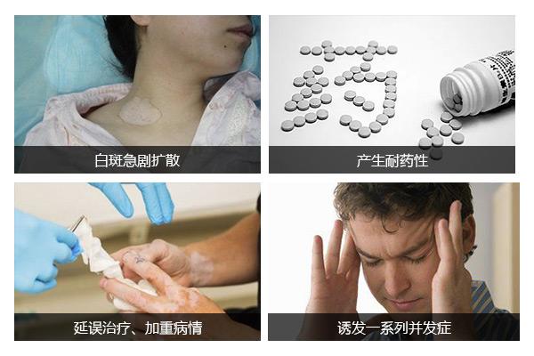 儿童白癜风治疗不可长期服用中药。