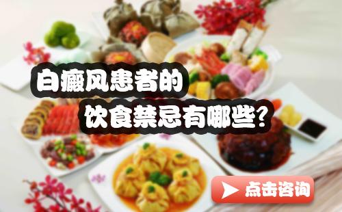 吉安白癜风白癜风患者饮食要点有哪些?