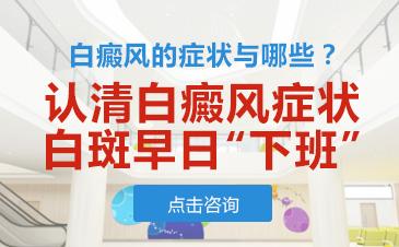 赣州中研女性白癜风有哪些早期症状?