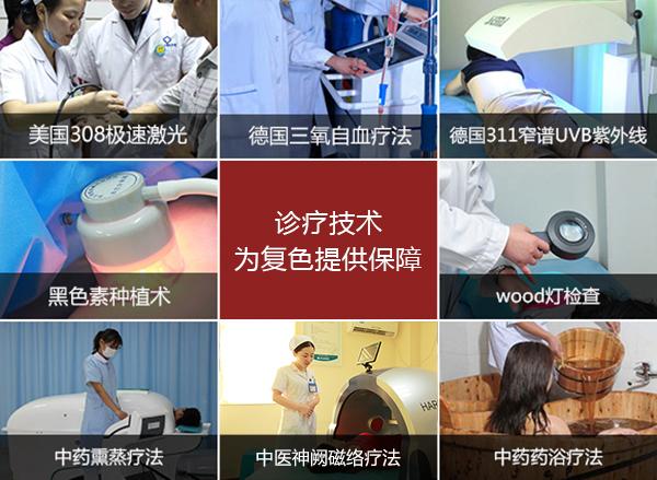 赣州中研治疗白癜风时有哪些选择?