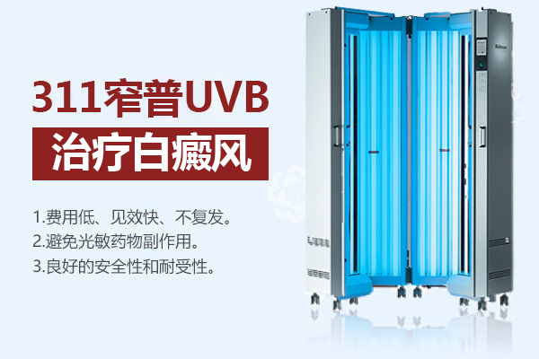 UVB是怎么诊疗白癜风的?诊疗效果好吗?