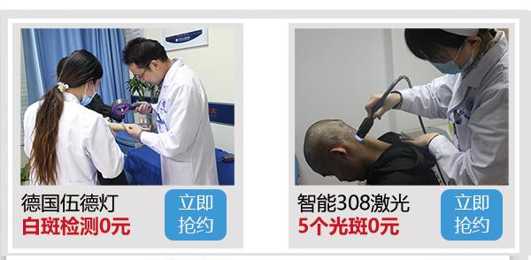 【公益】江西省白癜风专项救助工程