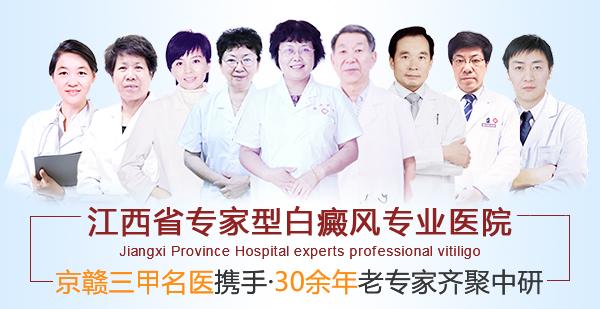 治疗白斑哪家医院好?