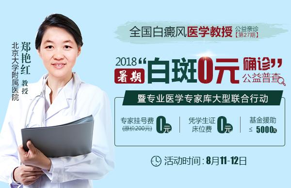 【公益】北京专家郑艳红公益亲诊启动