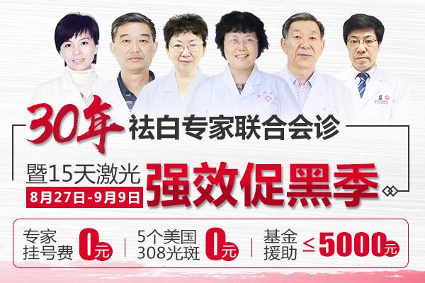 【公益】30年祛白专家联合会诊助力强效祛黑!