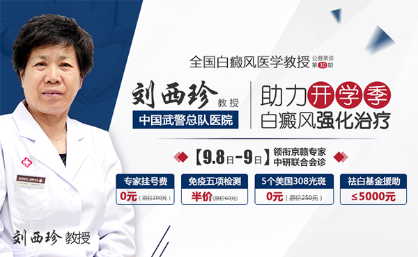 【公益】9.8-9.9刘西珍教授中研会诊助力祛白