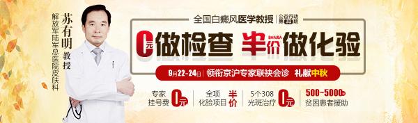 【公益】9.22-24北京名医苏有明领衔京沪专家会诊