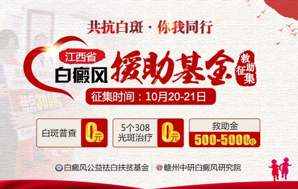 【公益】10.20-21中研白癜风援助基金征集进行中