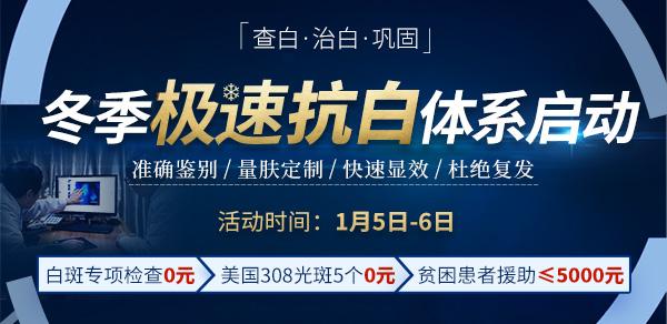 【公益】1.05-06赣州中研冬季极速抗白体系启动