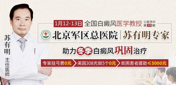 【公益】1.12-13白癜风专家助力冬季白癜风巩固治