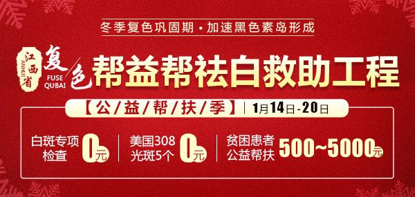 【公益】1.14-20江西省帮益帮祛白救助工程启动