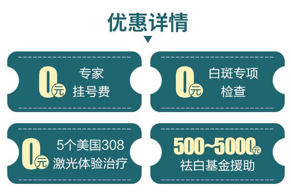 【公益】4.16-30江西省春季白癜风抗复发普查