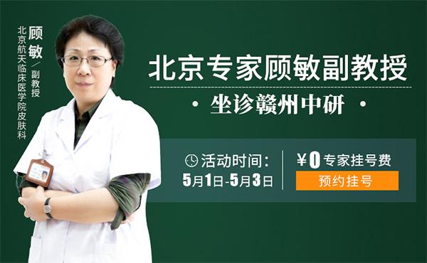 【公益】5.1-3北京专家顾敏副教授坐诊赣州中研