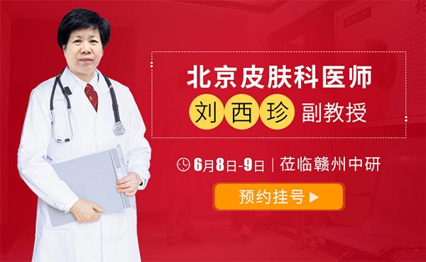 【公益】6.8-9日北京刘西珍副教授莅临赣州中研