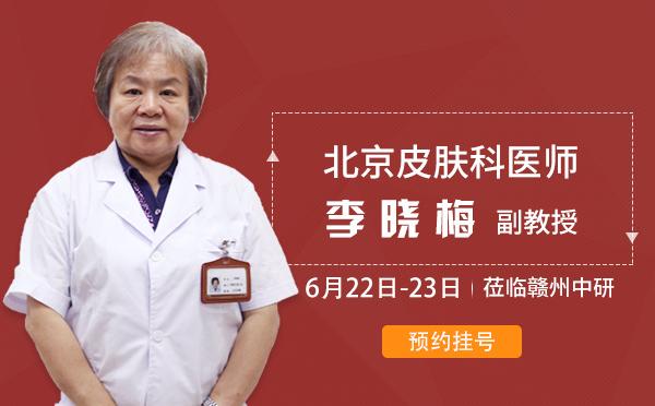 【公益】6.22-23日北京白癜风医生李晓梅莅临中研