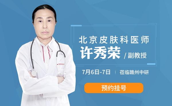 【公益】7.6-7日北京许秀荣副教授助力青少年祛白
