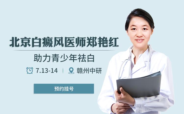 【公益】7.13-14日北京白癜风医生郑艳红莅临中研