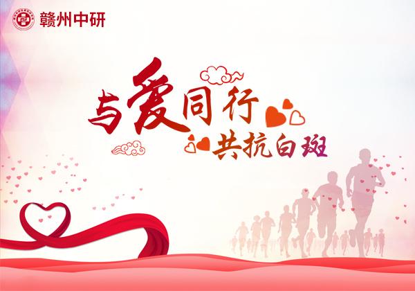 【公益】8.3-4北京白癜风医师冯金鸽助力夏季告白