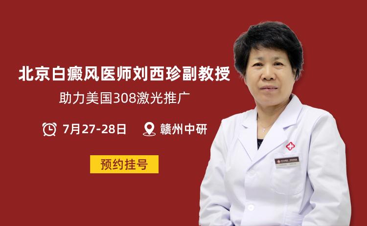 【公益】8.3-4刘西珍副教授助力美国308推广