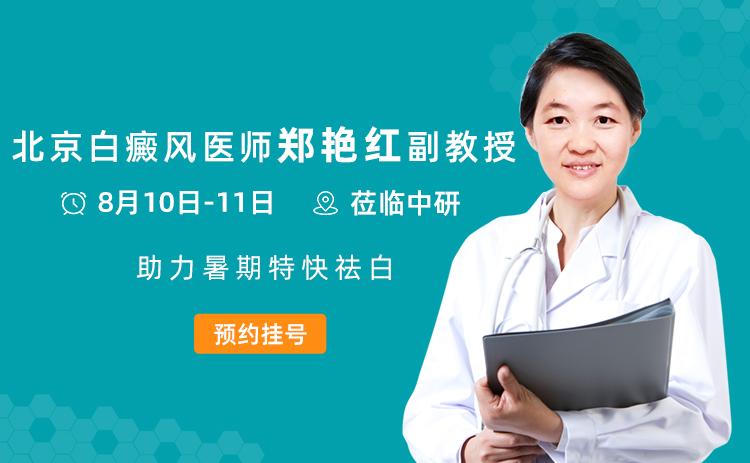 【公益】8.10-11郑艳红副教授助力暑期青少儿祛白