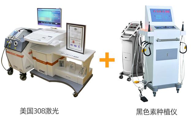 【公益】8.24-25刘西珍副教授携黑色素种植术祛白