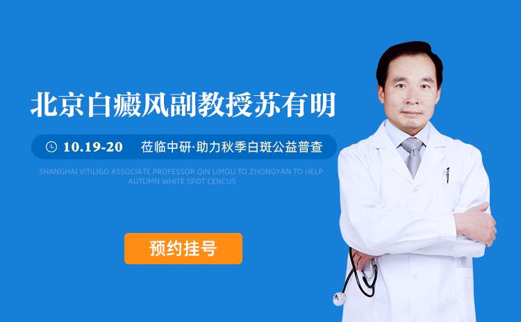 【公益】10.19-20日北京祛白医生苏有明莅临中研