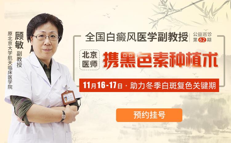 【公益】11.16-17北京白癜风医师顾敏莅临赣州中研