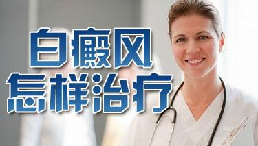 赣州治疗白癜风疾病需要注意什么呢?