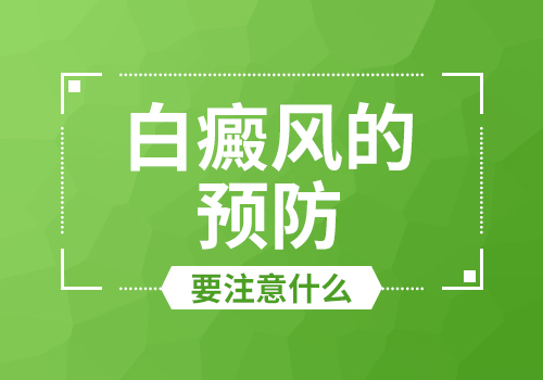 赣州高发季节如何预防白癜风发作?