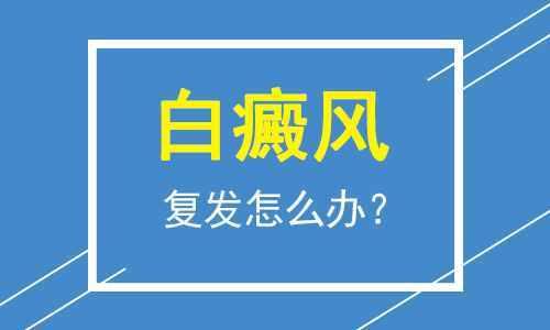 吉安白癜风反复复发的根本原因是啥?