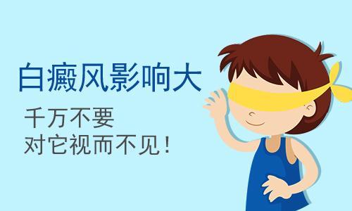 赣州幼儿患白癜风的症状是什么样的?