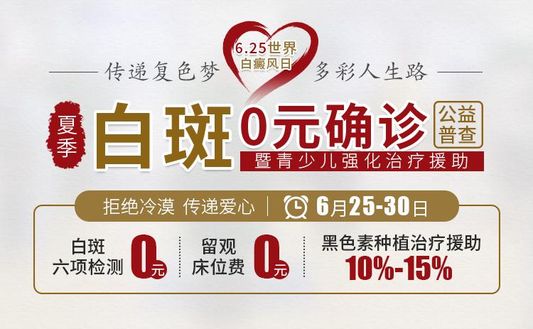 【6.25世界白癜风日】白斑0元公益确诊