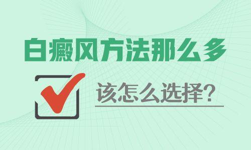 台州白斑医院告诉你白癜风加剧有哪些原因