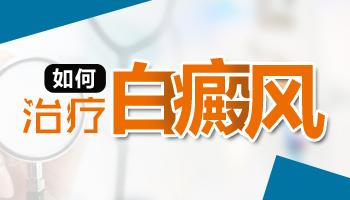 赣州白癜风的治疗有什么好的方法呢?