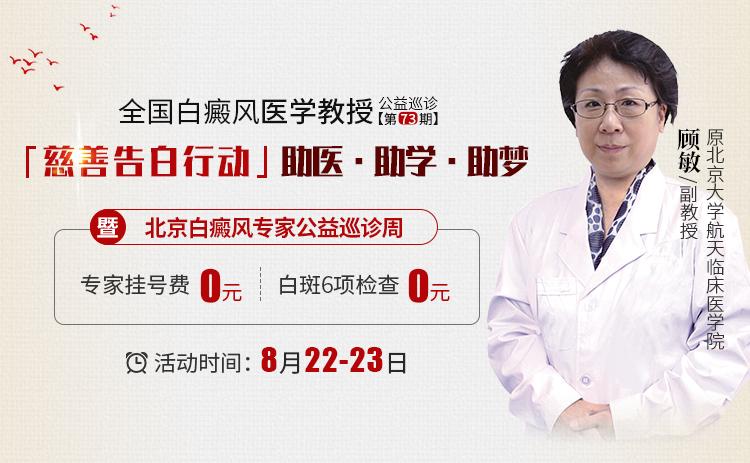 8.22-23日北京白癜风专家顾敏暑末公益巡诊中研