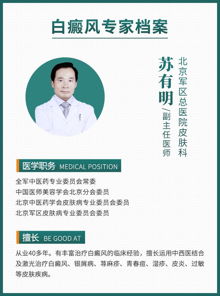 9.5-6日北京军区总医院苏有明副教授公益巡诊中研