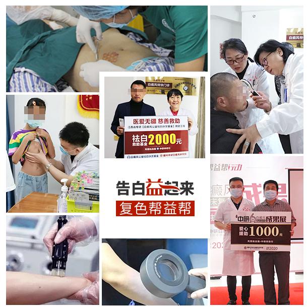 10.24-25北京白癜风专家苏有明副教授公益巡诊中研