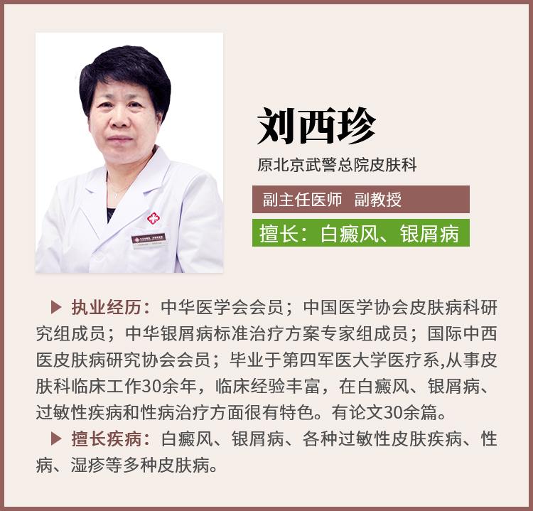 9.19-20日原北京武警总院刘西珍副教授公益巡诊