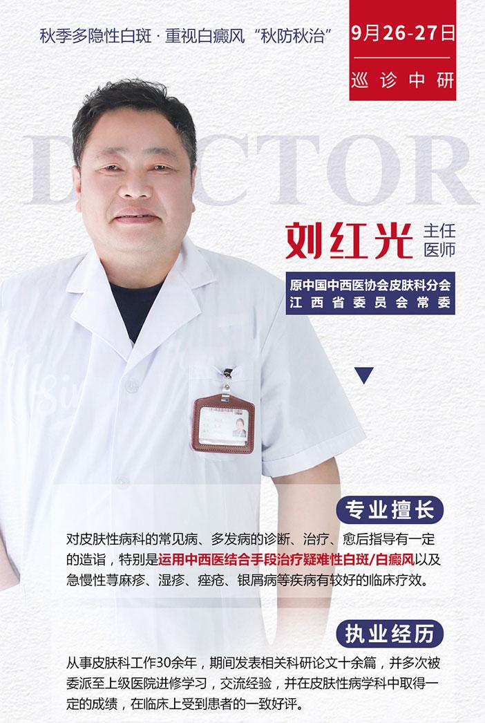 9.26-27白癜风专家刘红光巡诊中研助力祛白