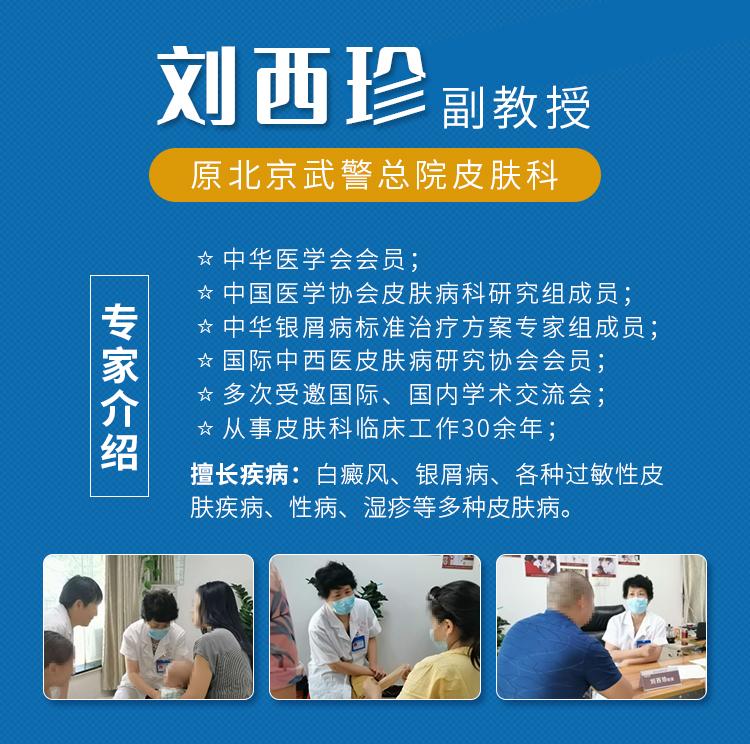 11.7-8日北京白癜风专家刘西珍副教授公益巡诊