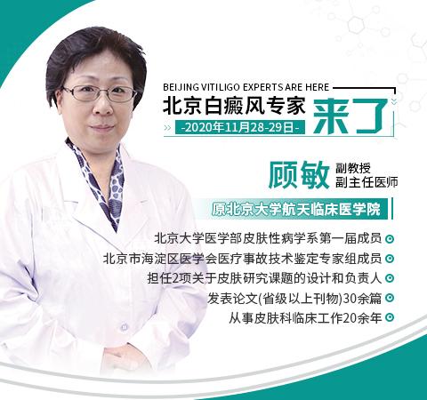 【公益】11.28-29北京白癜风专家顾敏助力冬季治白