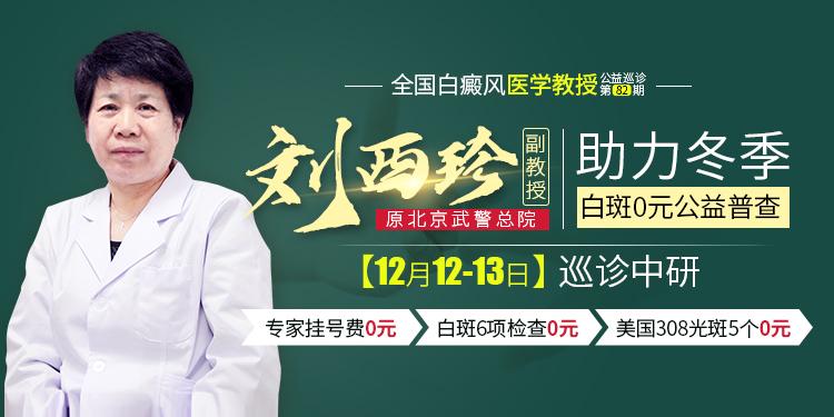 12.12-13日北京专家刘西珍巡诊中研,助力冬季复色