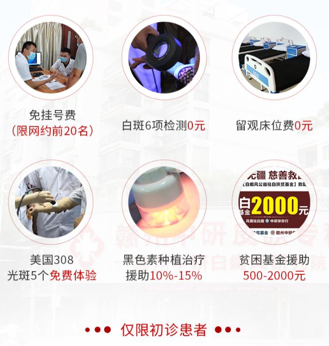 1.1-2日上海白癜风专家方伟巡诊中研助力祛白