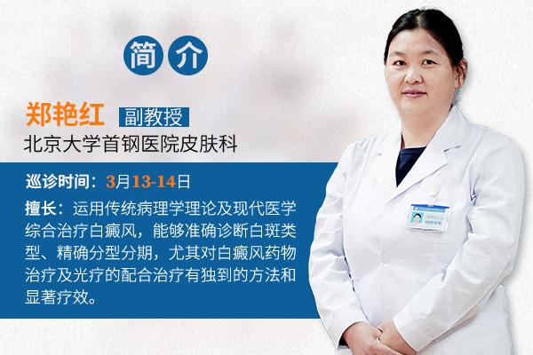 3月13-14日北京白癜风医学专家郑艳红公益巡诊