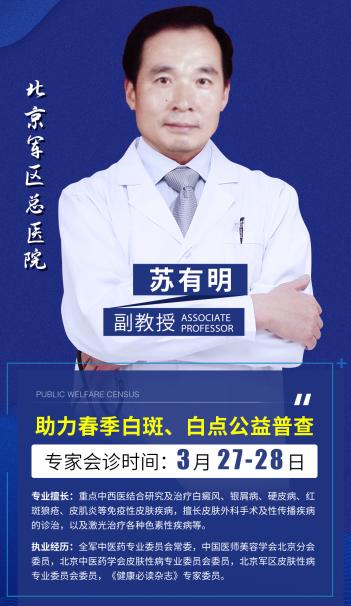 3.27-28北京军区总医院皮肤科【苏有明】公益巡诊