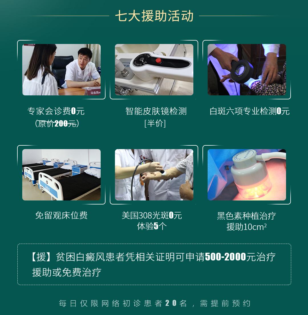 4.10-11日北京白癜风专家冯金鸽助力春季抗白