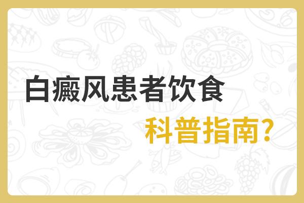 吉安白癜风患者的饮食会影响恢复吗?