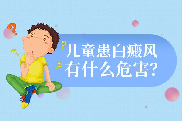 白癜风会给儿童带来什么危害呢?